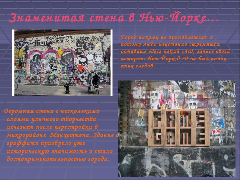 Знаменитая стена в Нью-Йорке… Огромная стена с несколькими слоями уличного тв...