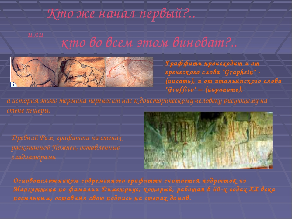 Кто же начал первый?.. или кто во всем этом виноват?.. Древний Рим, графитти...