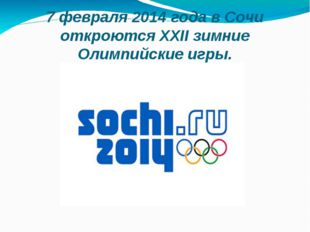 7 февраля 2014 года в Сочи откроются XXII зимние Олимпийские игры.