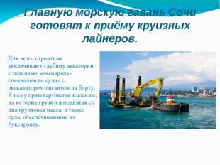 Главную морскую гавань Сочи готовят к приёму круизных лайнеров. Для этого стр