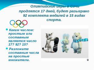 Олимпийские игры в Сочи продлятся 17 дней, будет разыграно 92 комплекта меда