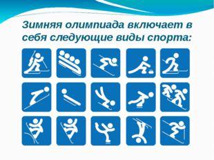Зимняя олимпиада включает в себя следующие виды спорта:
