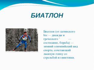 БИАТЛОН  Биатлон (от латинского bis — дважды и греческого 'άθλον — состязани