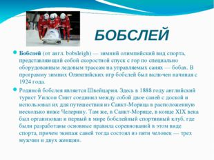 БОБСЛЕЙ Бобслей(от англ. bobsleigh) — зимний олимпийский вид спорта, предста