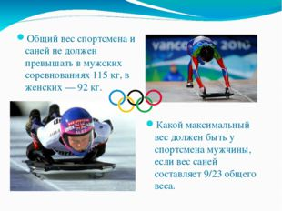 Общий вес спортсмена и саней не должен превышать в мужских соревнованиях 115