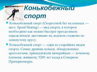 Конькобежный спорт Конькобежный спорт(Скоростной бег на коньках — англ.Spee