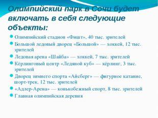 Олимпийский парк в Сочи будет включать в себя следующие объекты: Олимпийский