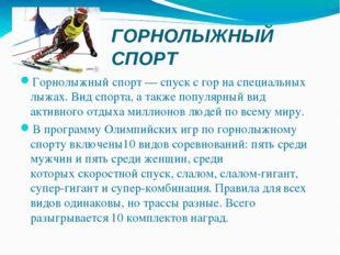 ГОРНОЛЫЖНЫЙ СПОРТ Горнолыжный спорт— спуск с гор на специальных лыжах. Вид с