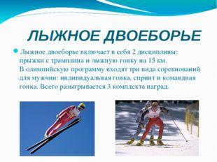 ЛЫЖНОЕ ДВОЕБОРЬЕ Лыжное двоеборьевключает всебя 2дисциплины: прыжки страм