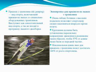 Прыжки с трамплина(ski jumping) — вид спорта, включающий прыжки на лыжах со
