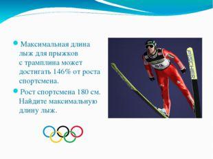 Максимальная длина лыж для прыжков страмплина может достигать 146% отроста