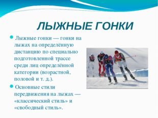 ЛЫЖНЫЕ ГОНКИ Лыжные гонки— гонки на лыжах на определённую дистанцию по специ