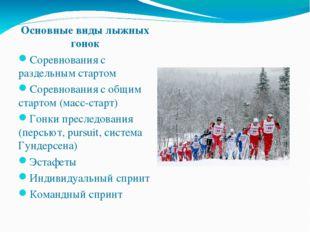 Основные виды лыжных гонок Соревнования с раздельным стартом Соревнования с о