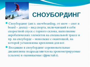 СНОУБОРДИНГ Сноубординг(англ. snowboarding, от snow – снег и board – доска)