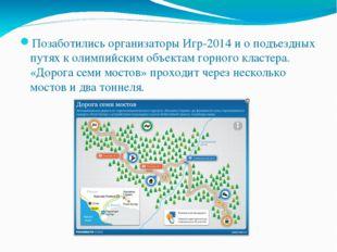 Позаботились организаторы Игр-2014 и о подъездных путях к олимпийским объекта
