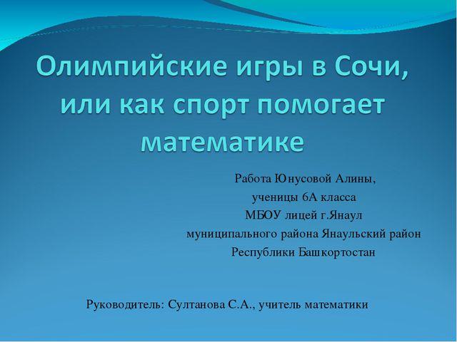 Работа Юнусовой Алины, ученицы 6А класса МБОУ лицей г.Янаул муниципального ра...