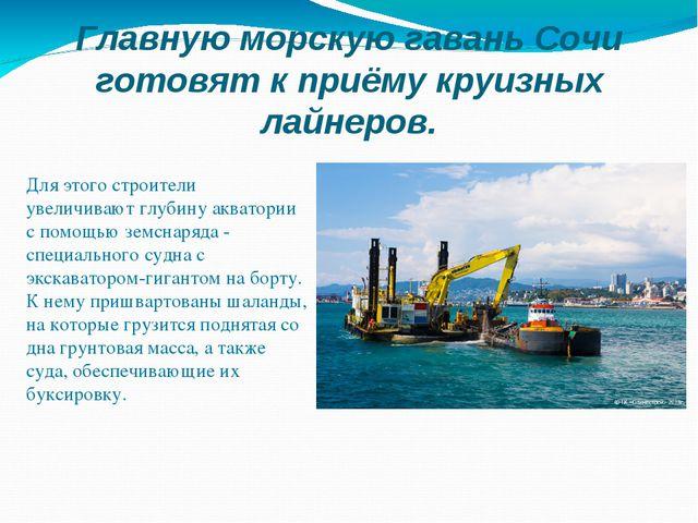 Главную морскую гавань Сочи готовят к приёму круизных лайнеров. Для этого стр...