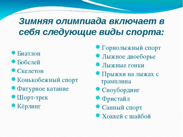 Зимняя олимпиада включает в себя следующие виды спорта: Биатлон Бобслей Скеле...
