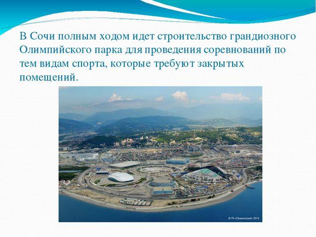 В Сочи полным ходом идет строительство грандиозного Олимпийского парка для пр...