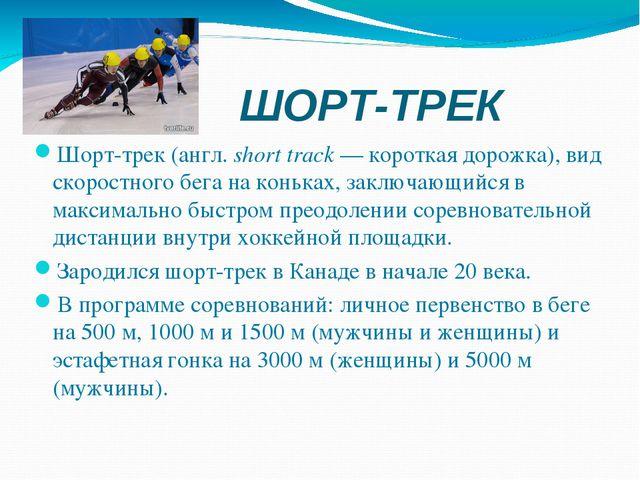 ШОРТ-ТРЕК Шорт-трек(англ.short track— короткая дорожка), вид скоростного б...