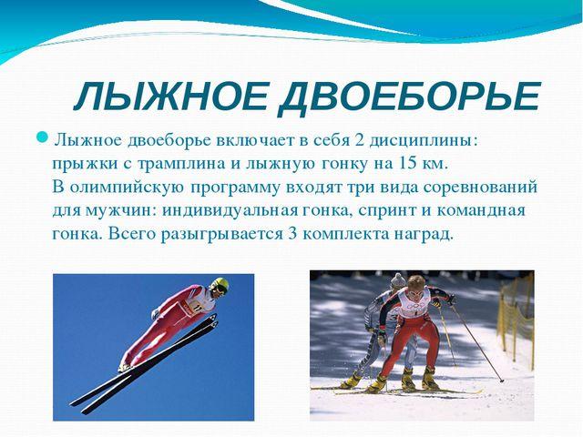 ЛЫЖНОЕ ДВОЕБОРЬЕ Лыжное двоеборьевключает всебя 2дисциплины: прыжки страм...