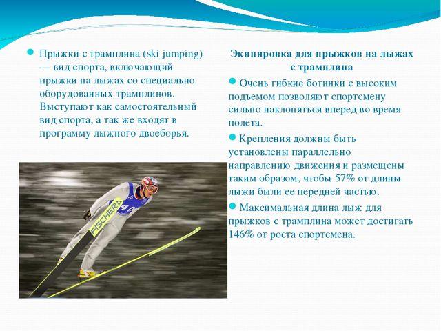 Прыжки с трамплина(ski jumping) — вид спорта, включающий прыжки на лыжах со...