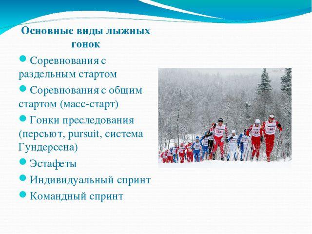 Основные виды лыжных гонок Соревнования с раздельным стартом Соревнования с о...
