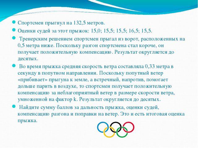 Спортсмен прыгнул на 132,5 метров. Оценки судей за этот прыжок: 15,0; 15,5; 1...