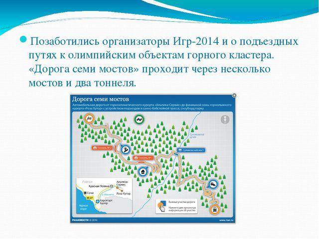Позаботились организаторы Игр-2014 и о подъездных путях к олимпийским объекта...