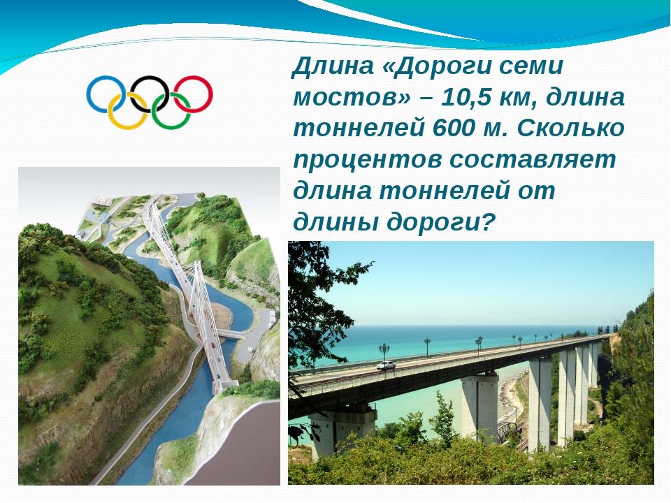 Длина «Дороги семи мостов» – 10,5 км, длина тоннелей 600 м. Сколько процентов...