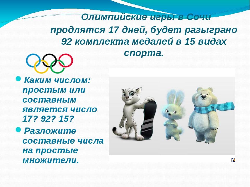 Олимпийские игры в Сочи продлятся 17 дней, будет разыграно 92 комплекта меда...