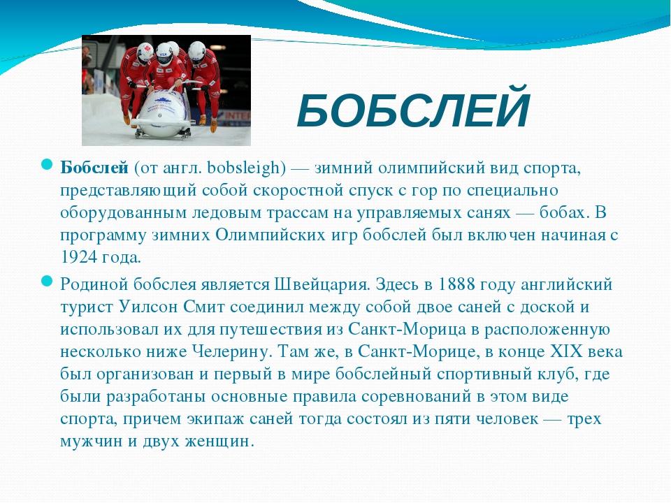 БОБСЛЕЙ Бобслей(от англ. bobsleigh) — зимний олимпийский вид спорта, предста...