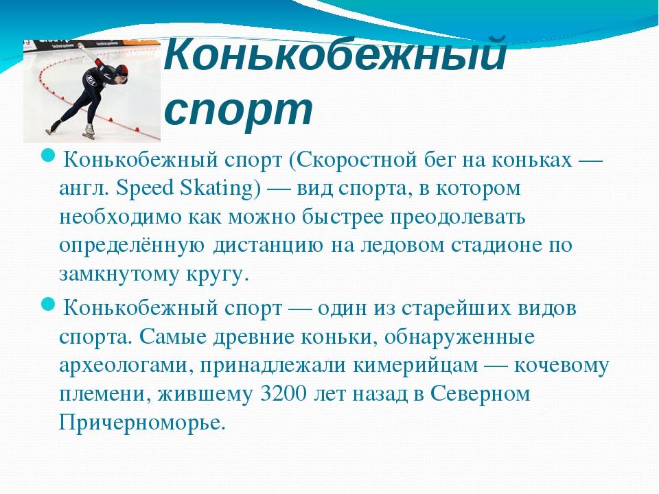 Конькобежный спорт Конькобежный спорт(Скоростной бег на коньках — англ.Spee...
