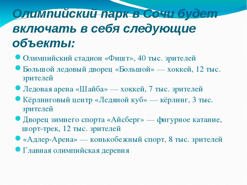 Олимпийский парк в Сочи будет включать в себя следующие объекты: Олимпийский...