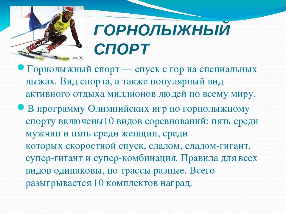 ГОРНОЛЫЖНЫЙ СПОРТ Горнолыжный спорт— спуск с гор на специальных лыжах. Вид с...