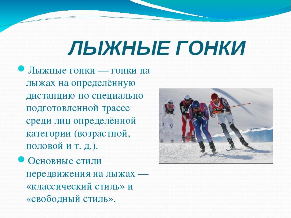 ЛЫЖНЫЕ ГОНКИ Лыжные гонки— гонки на лыжах на определённую дистанцию по специ...