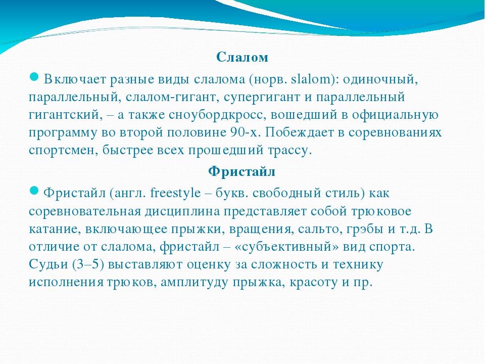 Слалом Включает разные виды слалома (норв. slalom): одиночный, параллельный,...