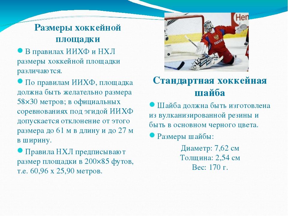 Размеры хоккейной площадки В правилах ИИХФ и НХЛ размеры хоккейной площадки р...