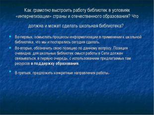 Как грамотно выстроить работу библиотек в условиях «интернетизации» страны и