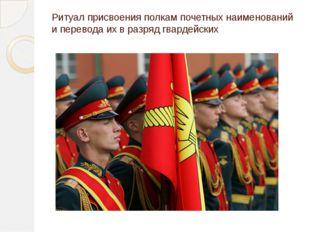 Ритуал присвоения полкам почетных наименований и перевода их в разряд гвардей