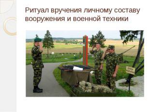 Ритуал вручения личному составу вооружения и военной техники