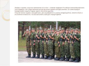 Любовь к оружию, искусное применение его в бою – славная традицию Российских