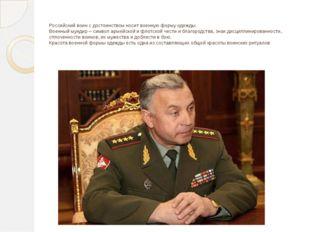Российский воин с достоинством носит военную форму одежды. Военный мундир – с