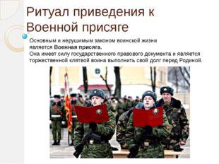 Ритуал приведения к Военной присяге Основным и нерушимым законом воинской жиз