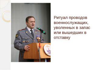Ритуал проводов военнослужащих, уволенных в запас или вышедших в отставку