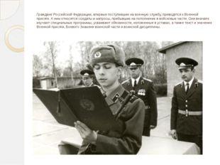 Граждане Российской Федерации, впервые поступившие на военную службу, приводя