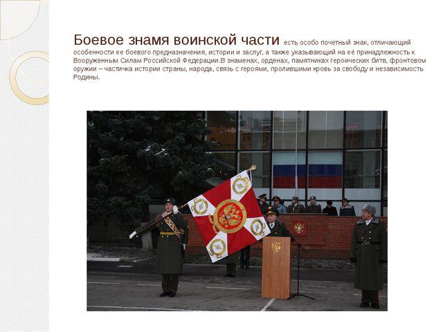 Боевое знамя воинской части есть особо почетный знак, отличающий особенности...