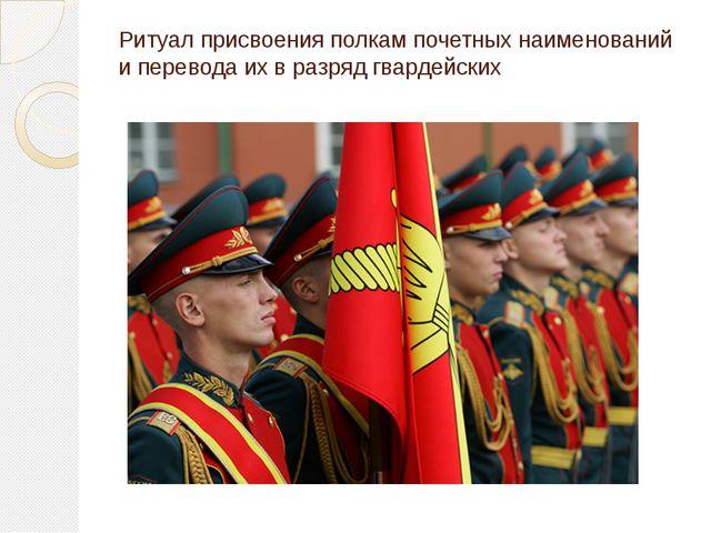 Ритуал присвоения полкам почетных наименований и перевода их в разряд гвардей...