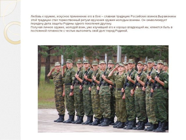 Любовь к оружию, искусное применение его в бою – славная традицию Российских...