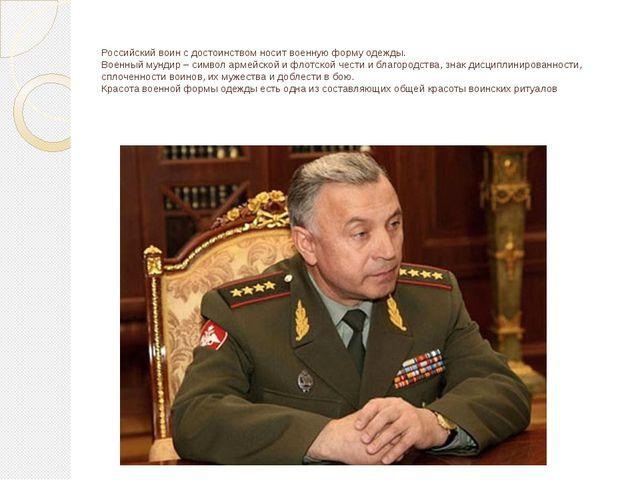 Российский воин с достоинством носит военную форму одежды. Военный мундир – с...